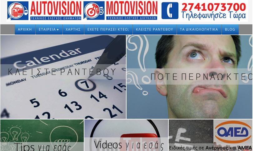 ΙΚΤΕΟ-Κόρινθος---Autovision